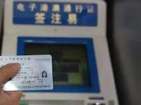 合肥港澳通行證自助簽注機在哪?