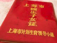 丹東獨生子女補貼政策是怎樣的?