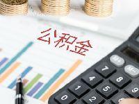 上海公積金繳費比例是多少?