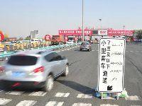 古尔邦节期间新疆公路小型客车免费通行