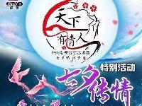 2017无锡七夕活动汇总(持续更新)