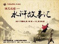 2017无锡影视基地水浒故事汇攻略(时间