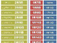 2019无锡春运最新消息(持续更新)