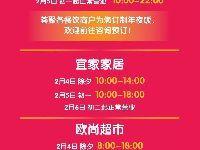2019无锡荟聚春节攻略+营业时间
