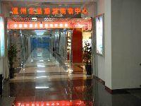 温州名品旅游购物中心