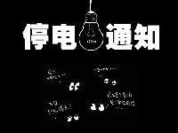 西安本周计划停电(每周更新)