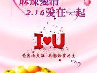 2017西安泾渭国际酒店情人节自助餐价格