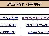 西安近期招聘(持续更新)
