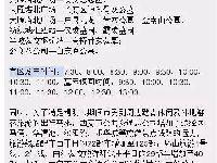 2017西安清明节免费祭扫公交专线(4月1