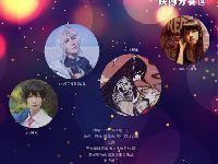 2017中国Cosplay超级盛典陕西分赛区攻