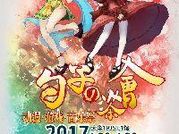 2017勺子的茶会动漫游戏音乐祭攻略(时