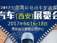2017西安电动车新能源汽车展览会时间、