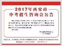 2017西安中考招生会时间、地点及详情