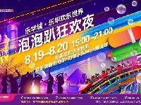 2017西安乐华欢乐世界泡沫派对时间、地