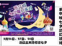 2017西安乐华城七夕魔幻派对攻略(时间