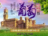 2017西安张裕古城堡仲夏葡萄狂欢节时间