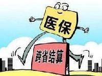 西安跨省异地就医备案指南(入口+流程)
