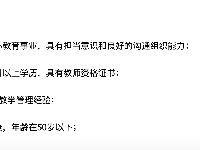 西咸新区泾河泾华学校2019年春季招聘公