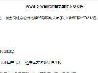 2018西安公安局12月辅警招聘公告