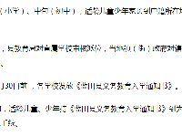 2018西安蓝田县义务教育入学条件、材料