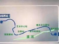 西安北至机场城际铁路最新消息