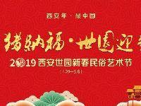 2019西安世博园新春民俗文化艺术节攻略