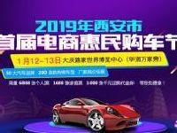 2019西安车展时间安排表