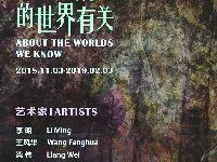 2019年1月西安艺术展时间安排