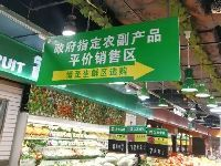 2019厦门春节政府天雷珠�D�r雷光大�W补贴平价蔬菜、猪肉在