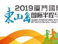 2019厦门国际银行•东山岛 国际半程马拉