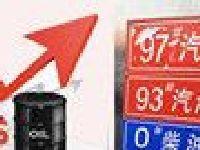 西宁今日油价查询