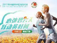 2017邳州国际半程马拉松赛什么时候开始