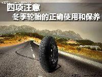 安全出行 聊聊冬季轮胎的4个保养技巧
