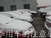 冬季用车的注意事项