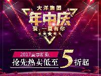 2017宜昌大洋百货年中庆钜惠(最低5折)