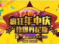 宜昌丹尼斯购物广场年中庆优惠(优惠+赠