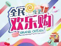 2017宜昌大洋百货全民欢乐购(满减活动