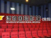 潇湘国际影城 仅售23元