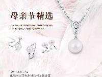 烟台母亲节精选系列饰品发售(时间+价格