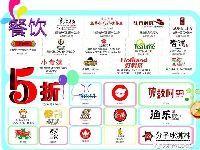 2017烟台端午节美食大优惠(持续更新)