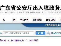 湛江港澳通行证个人旅游再次签注网上办