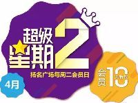 珠海扬名广场超级会员日每周二享十大特