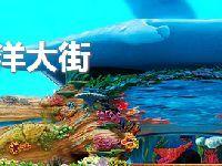 2018珠海长隆海洋王国省钱攻略 珠海旅游