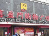 喜盈门购物广场