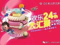 郑州新世界百货24周年庆(时间+优惠+活