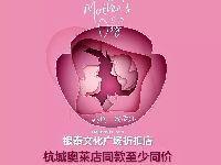 2018银泰杭州文化广场折扣店母亲节优惠