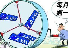 2019年2月广州车牌摇号条件是什么?