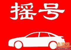 2019年2月广州车牌摇号流程