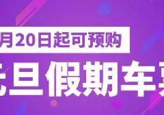 广州天河客运站2018元旦假期车票开售