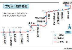 北京地铁3号线一期最新进展:2月全面开工 预计2021年通车